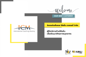 Photo-Our Customer 2020-ICM-Cover