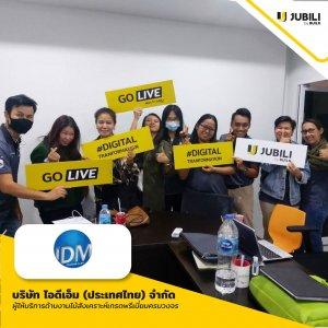 Cover-Web-Welcomeไอดีเอ็ม ประเทศไทย