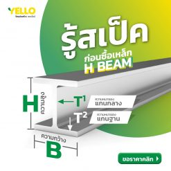 H-beam-สเปก