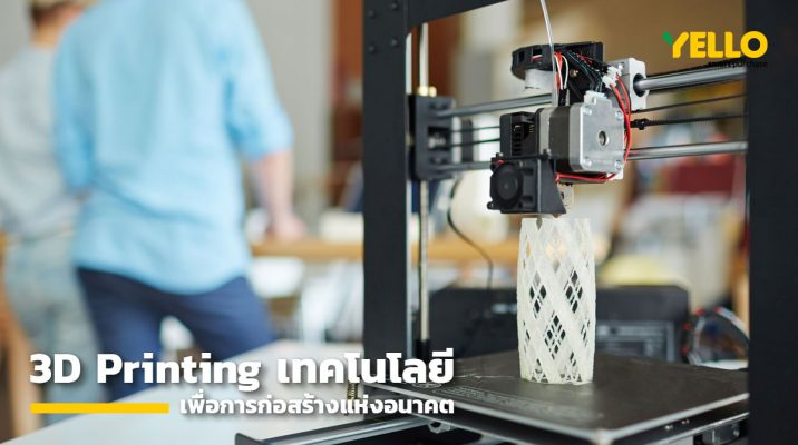 cover-3d-printing