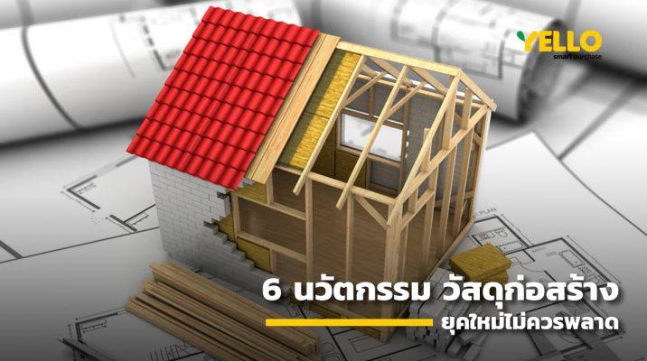 นวัตกรรม-วัสดุก่อสร้าง