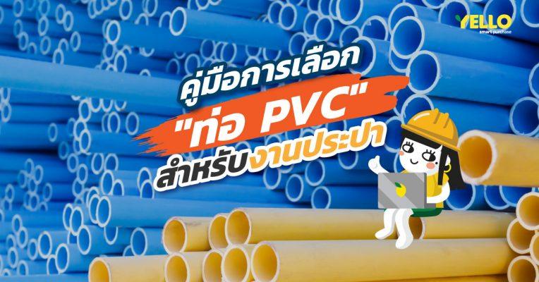 การเลือกท่อ PVC