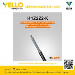 สายไฟโซล่าเซลล์ (Solar Cable, PV)